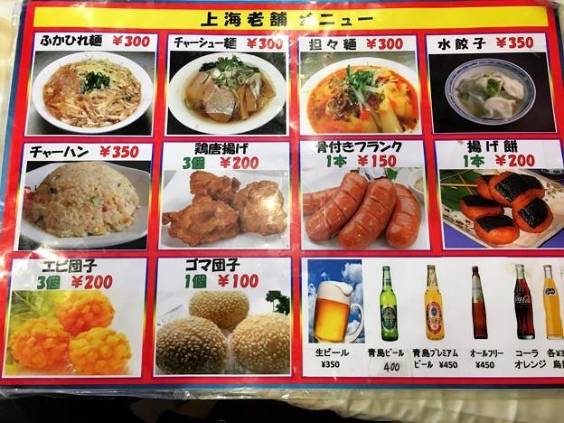 神戸南京街 屋台と料理 (15)
