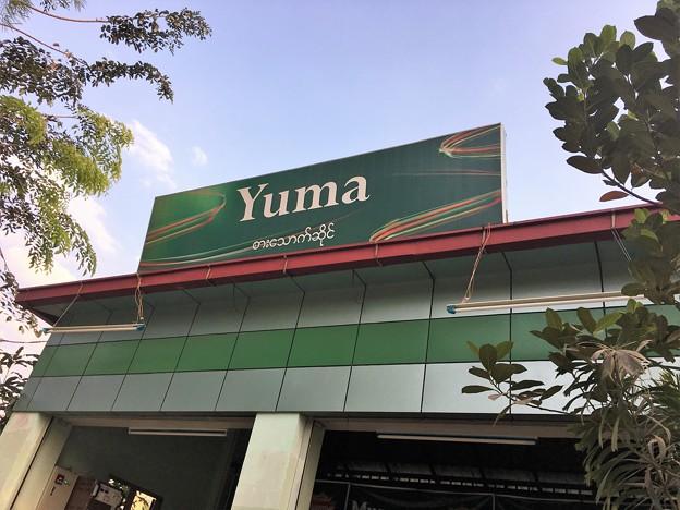 YUMA 明るい内からビール三昧 店の小姐が日本語で(笑) (5)