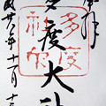 写真: 多度大社(三重県桑名市)