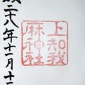 Photos: 熱田神宮摂社上知我麻神社御朱印 愛知県名古屋市