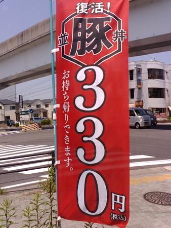 YoshinoyaMoriyamMatukaw01