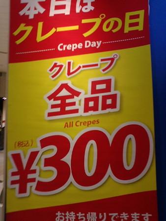 9が付く日はクレープ全品300円也