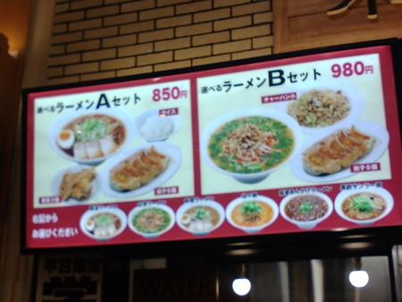 Bセットは千円越えするのでAセット
