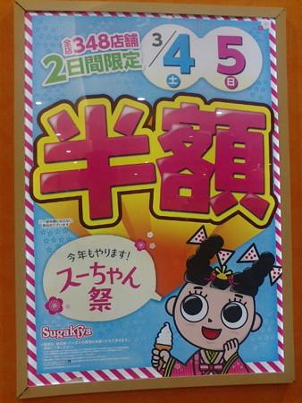 スーちゃん祭で肉入り200円