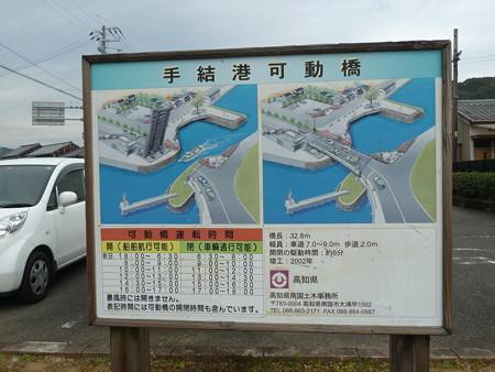 手結港_可動橋 (6)