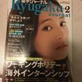 写真: $3 Ryugaku Journal
