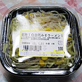 Photos: 100円味噌ラーメン