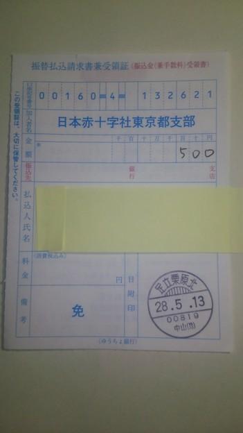 日本赤十字社東京都支部に送金(寄付)した領収書(2016/05/13)