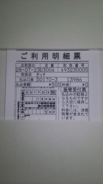 Photos: JOCS日本キリスト教海外医療協力会に寄付した明細書