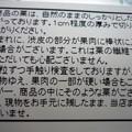 Photos: いろいろ栗のケーキ3