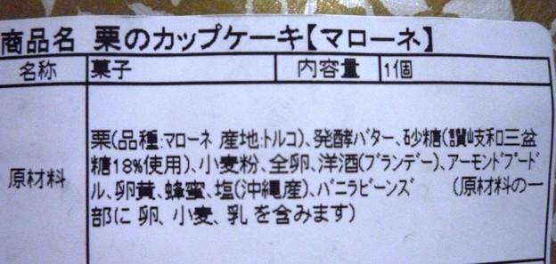 栗のカップケーキ2