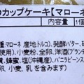 Photos: 栗のカップケーキ2