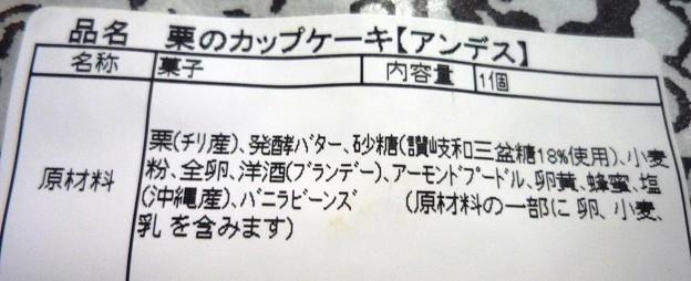 栗のカップケーキ3