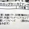 Photos: 栗のカップケーキ3
