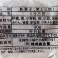 くり三笠3