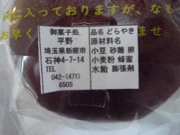 銘菓どら焼き2