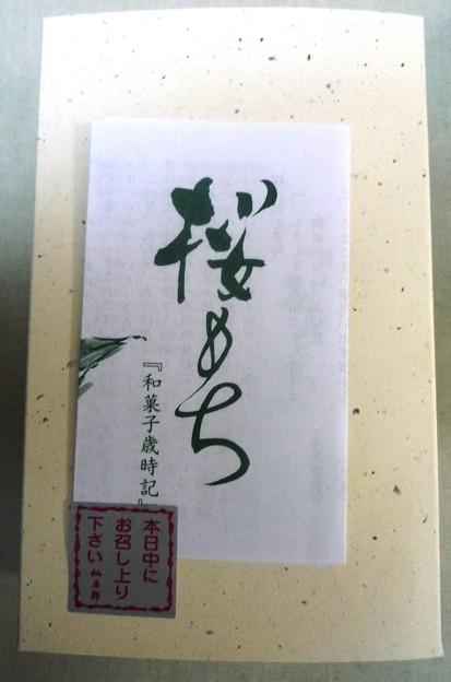 仙太郎 桜餅1