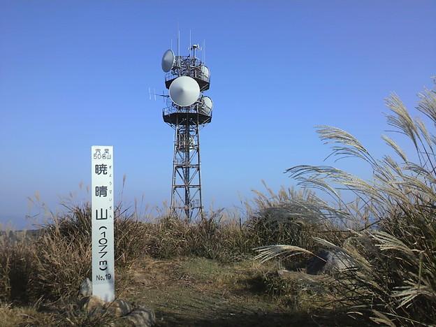 暁晴山 山頂(1077m)