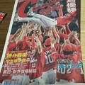 Photos: カープ 優勝の新聞