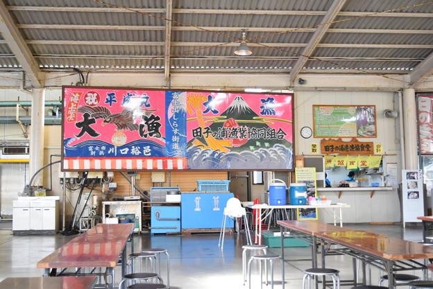 田子の浦港漁協食堂