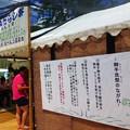 Photos: 夏の風物詩 みたらし祭(御手洗祭)