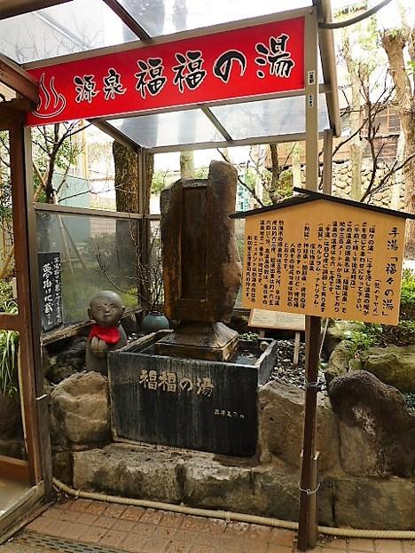 Photos: 福福の湯