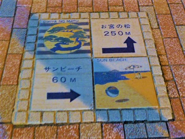 熱海の歩道