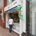 Photos: 76_宝くじで当たれ!