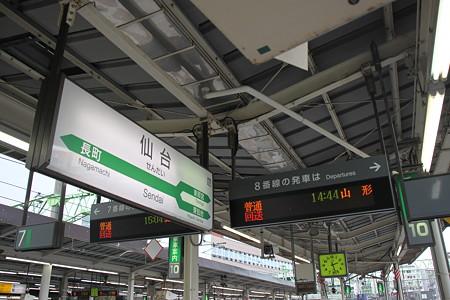 仙山線に乗るのだ。