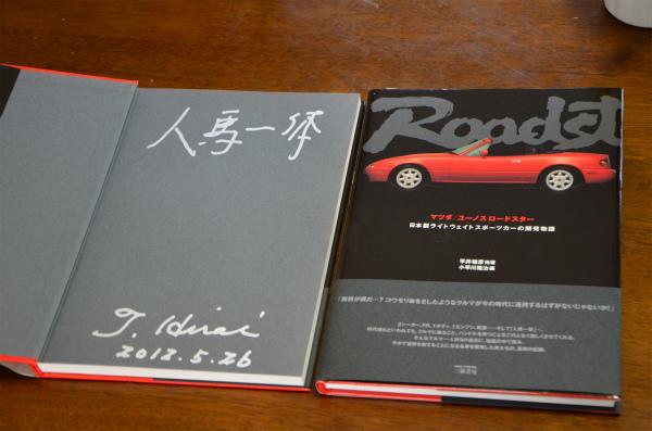 平井さんの著書「日本製ライトウェイトスポーツカーの開発物語」