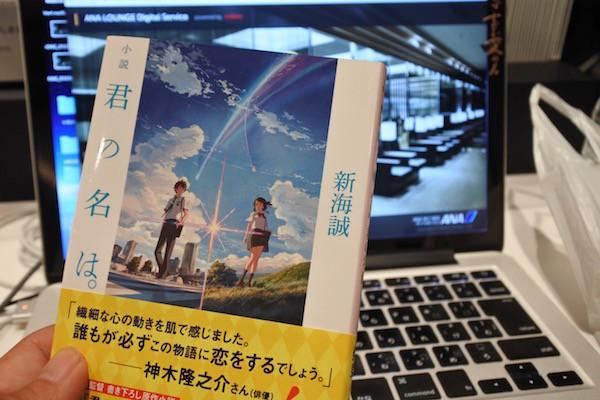 空港の本屋で今話題の映画「君の名は。」の小説を購入