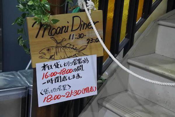 大阪市内のおしゃれなレストランにて夕方から貸切りイベント
