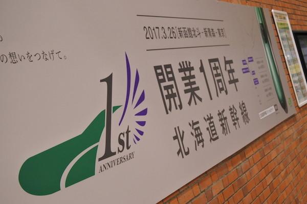 新函館北斗駅から北海道新幹線に乗る