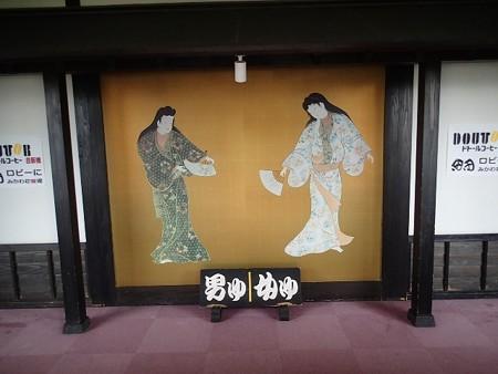 28 GW 山形 なの花温泉 田田の宿 10
