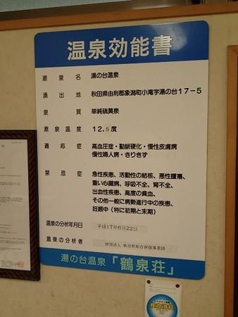 28 GW 秋田 湯の台温泉 鶴泉荘 4