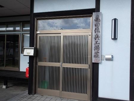 28 GW 秋田 伝兵衛湯 2