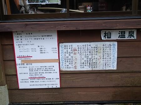 28 GW 秋田 杣温泉 4