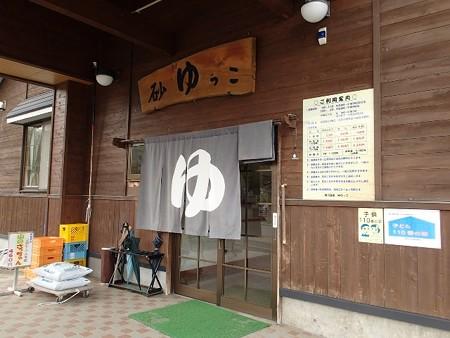 28 GW 岩手 槻沢温泉 砂のゆっこ 2
