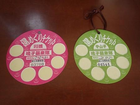 28 GW 宮城 鳴子温泉郷 湯めぐりチケット