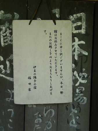 28 6 伊豆 湯ケ野温泉 福田家 8