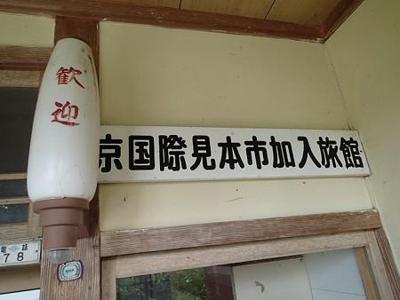 28 7 新潟 鹿渡温泉 しかわたり館 4