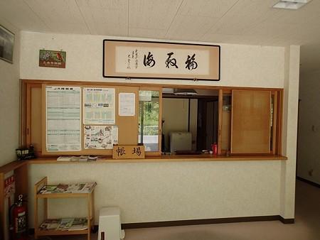 28 7 新潟 松之山温泉 こめや旅館 2