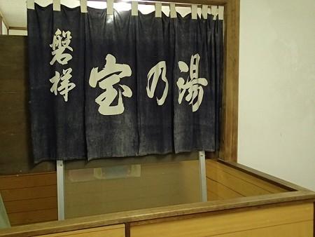 28 7 福島 磐梯熱海温泉 宝の湯 3