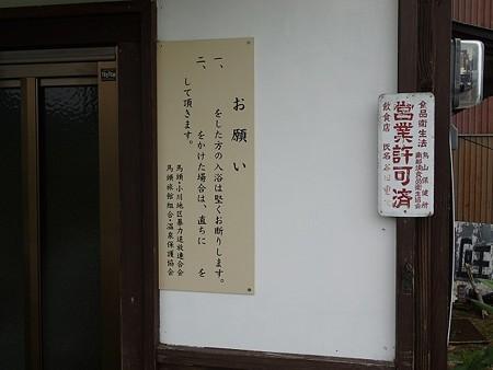28 7 栃木 那珂川温泉旅館 2