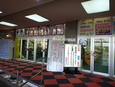 28 7 愛知 尾張温泉 東海センター 2