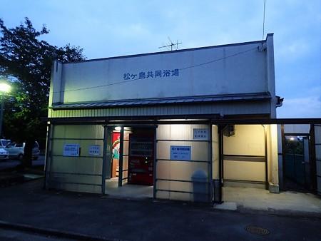 三重 長島温泉 松ケ島共同浴場