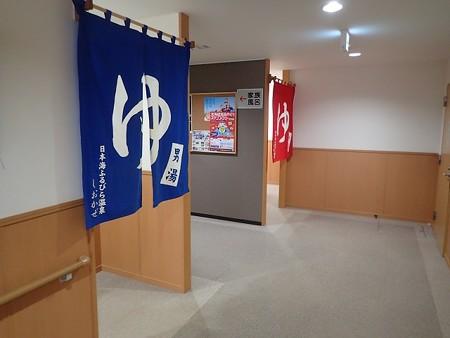 28 SW 北海道 日本海ふるびら温泉 しおかぜ 2