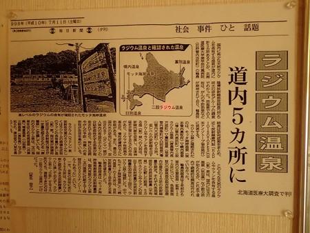 28 SW 北海道 モッタ海岸温泉旅館 4