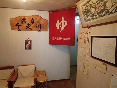 28 SW 北海道 千走川温泉 2