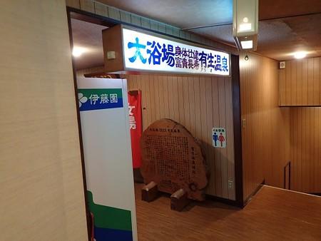 28 SW 北海道 カルルス温泉 鈴木旅館 13